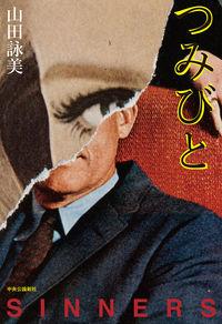 山田詠美『つみびと』表紙