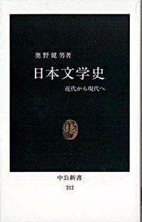 日本文学史 : 近代から現代へ