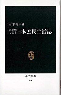 絵巻物に見る日本庶民生活誌