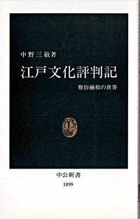 江戸文化評判記 / 雅俗融和の世界