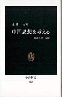 中国思想を考える / 未来を開く伝統