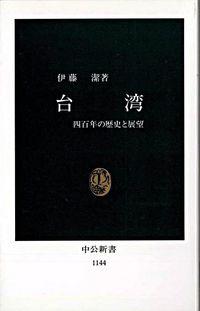 台湾 / 四百年の歴史と展望