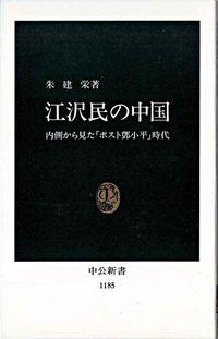 江沢民の中国 / 内側から見た「ポスト鄧小平」時代