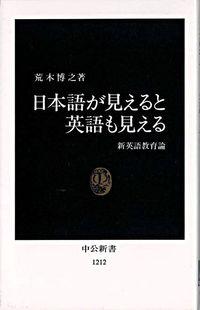日本語が見えると英語も見える / 新英語教育論
