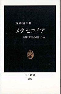 メタセコイア 昭和天皇の愛した木 中公新書