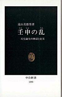 壬申の乱 / 天皇誕生の神話と史実