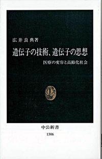 遺伝子の技術、遺伝子の思想 医療の変容と高齢化社会 中公新書 ; 1306
