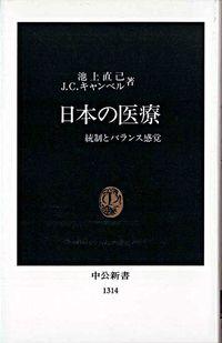 日本の医療 / 統制とバランス感覚