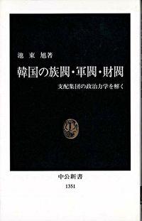 韓国の族閥・軍閥・財閥 : 支配集団の政治力学を解く
