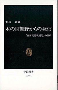 木の国熊野からの発信 / 「森林交付税構想」の波紋
