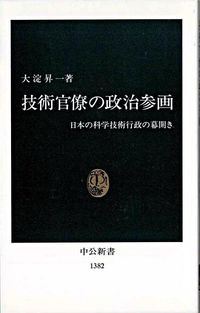 技術官僚の政治参画 : 日本の科学技術行政の幕開き