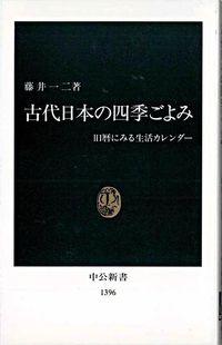 古代日本の四季ごよみ / 旧暦にみる生活カレンダー