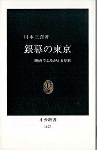 銀幕の東京 3版 / 映画でよみがえる昭和