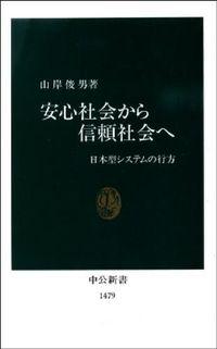 安心社会から信頼社会へ / 日本型システムの行方