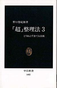 「超」整理法 3