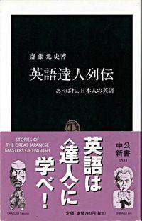 英語達人列伝 / あっぱれ、日本人の英語