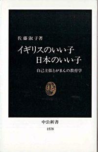 イギリスのいい子日本のいい子 / 自己主張とがまんの教育学
