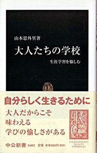 大人たちの学校 生涯学習を愉しむ 中公新書 ; 1602