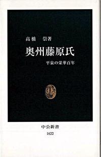 奥州藤原氏 / 平泉の栄華百年