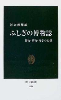 ふしぎの博物誌 / 動物・植物・地学の32話