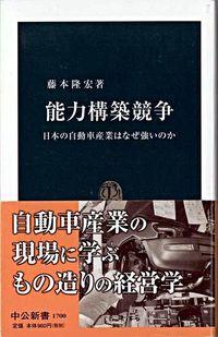 能力構築競争 / 日本の自動車産業はなぜ強いのか