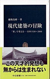 現代建築の冒険 「形」で考える--日本1930~2000 中公新書 ; 1724