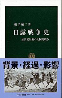 日露戦争史 (中公新書)