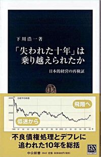 「失われた十年」は乗り越えられたか / 日本的経営の再検証