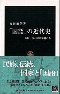 「国語」の近代史 / 帝国日本と国語学者たち