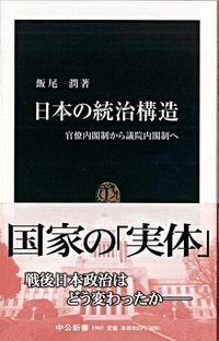 日本の統治構造 / 官僚内閣制から議院内閣制へ