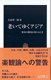 老いてゆくアジア 繁栄の構図が変わるとき 中公新書 ; 1914