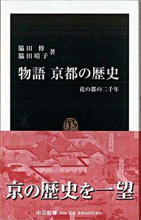 物語京都の歴史 / 花の都の二千年