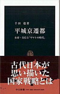 平城京遷都 / 女帝・皇后と「ヤマトの時代」