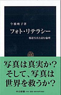 フォト・リテラシー / 報道写真と読む倫理