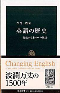 英語の歴史 / 過去から未来への物語