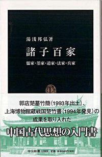 諸子百家 / 儒家・墨家・道家・法家・兵家