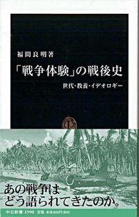 「戦争体験」の戦後史 / 世代・教養・イデオロギー