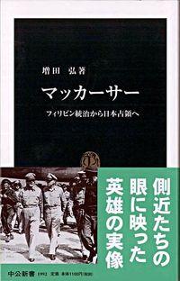 マッカーサー フィリピン統治から日本占領へ 中公新書 ; 1992