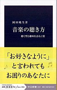 音楽の聴き方 / 聴く型と趣味を語る言葉