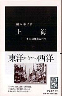 上海 / 多国籍都市の百年