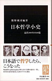 日本哲学小史 / 近代100年の20篇