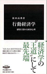 行動経済学 / 感情に揺れる経済心理