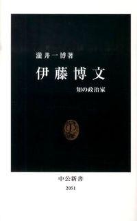 伊藤博文 / 知の政治家