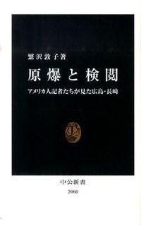原爆と検閲 / アメリカ人記者たちが見た広島・長崎