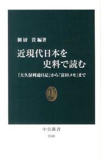 近現代日本を史料で読む / 「大久保利通日記」から「富田メモ」まで
