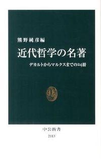 近代哲学の名著 : デカルトからマルクスまでの24冊