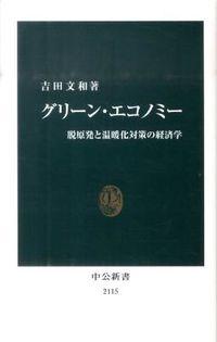 グリーン・エコノミー / 脱原発と温暖化対策の経済学