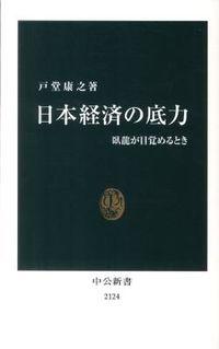 日本経済の底力 : 臥龍が目覚めるとき