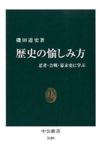 歴史の愉しみ方 / 忍者・合戦・幕末史に学ぶ