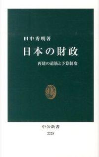 日本の財政 / 再建の道筋と予算制度